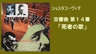 ショスタコーヴィチ:交響曲第14番「死者の歌」バルシャイ/モスクワ室内o. shostakovich : Symphony No.14