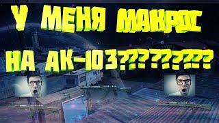 Варфейс  ГАЙД КАК СДЕЛАТЬ МАКРОС НА  АК-103