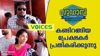 Sudani From Nigeria Malayalam Movie   Theatre Response after First Day First Show   Kaumudy TV