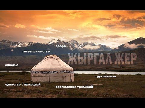 знакомство в кыргызстане