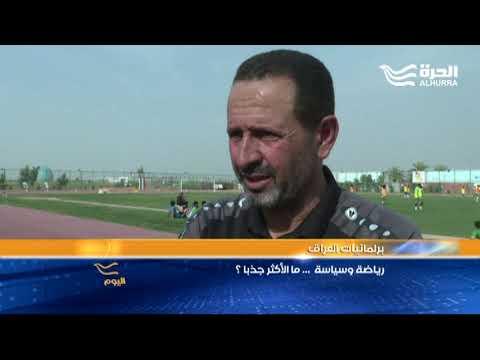 انتخابات العراق... بين السياسة والرياضة  - نشر قبل 51 دقيقة
