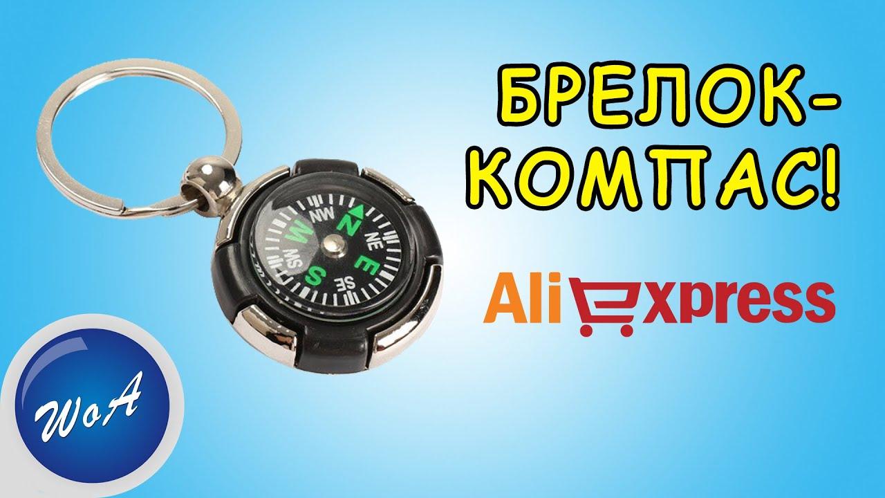 Компания «московский компас» разрабатывает и производит профессиональные жидкостные магнитные компаса для спорта и туризма. Компания основана в 1992 году группой московских авторов, производивших самодельные компаса для спортивного ориентирования. В этом виде спорта требуется.