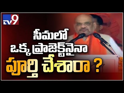 Chandrababu Andhra people don't believe you - Amit Shah - TV9