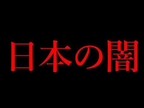 【プチエンジェル事件】日本1闇が深い未解決事件【閲覧注意】