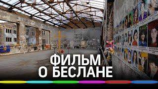 Фильм о Беслане Александра Рогаткина
