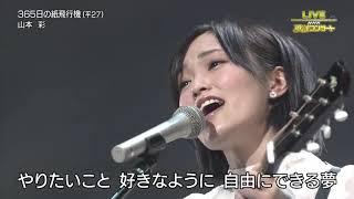 山本彩ちゃんのこの歌大好き(〃'▽'〃) http://pyrz.gw-sys.com/