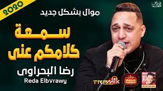 رضا البحراوي 2020_ حصريا عندنا وبس من هاي ميوزيك