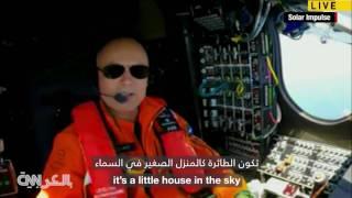 من على متن طائرة سولار امبلس 2.. خلال رحلة تاريخية