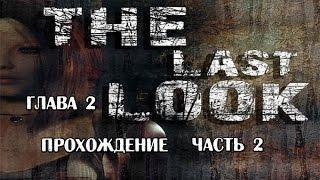 The Last Look глава 2 прохождение часть 2 Ты что застрял?