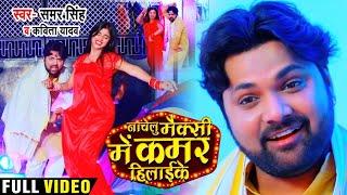 #Video - नाचेलु मैक्सी में कमर हिलाईके | #Samar Singh , #Kavita Yadav | Bhojpuri Song 2020
