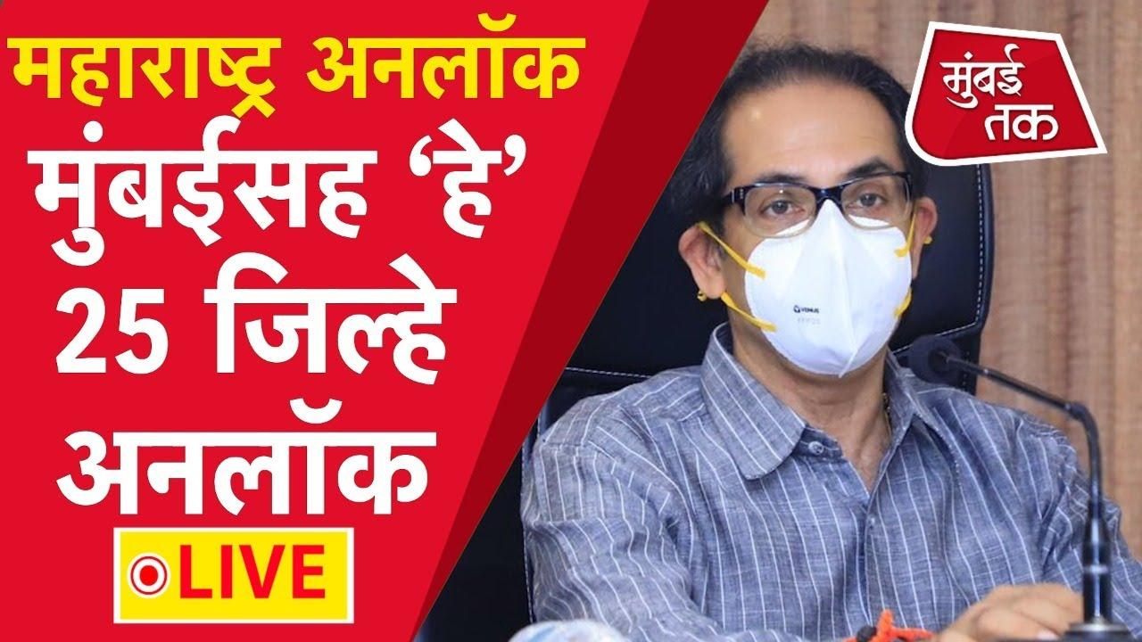 Maharashtra Unlock: महाराष्ट्र कसा होणार अनलॉक? कुठे निर्बंध शिथिल? कुठे कायम? | Uddhav Thackeray
