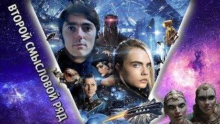 [перезалив] Валериан и город тысячи планет: второй смысловой ряд фильма