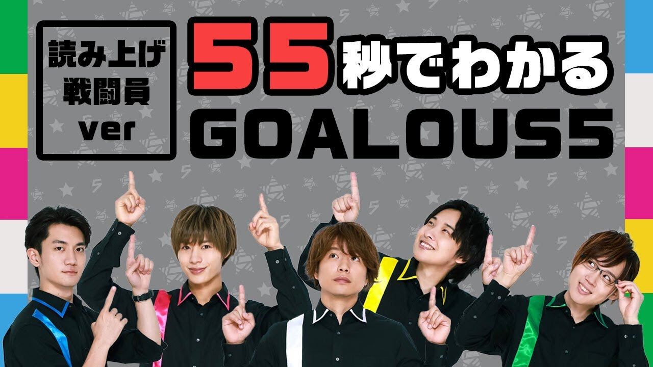 55秒でわかるGOALOUS5(ゴーラスファイブ)~読み上げ戦闘員ver~