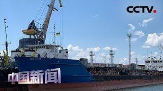 [中国新闻] 乌克兰扣押一艘俄罗斯油轮 乌脱俄反俄动向催生扣船事件 | CCTV中文国际