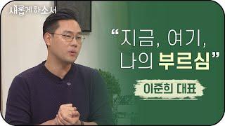 이랜드 최연소 인사최고책임자 | 이준희 대표 간증ㅣ새롭게하소서 | 면접왕 이형, 취업, 주영훈, 배우 송지은, 찬양사역자 박요한
