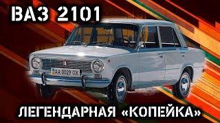 Обзор ВАЗ 2101 Машина Времени