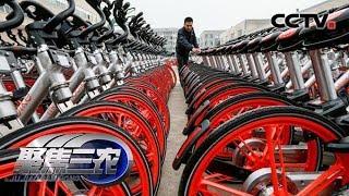 """《聚焦三农》 20190725 共享单车""""入栏结算""""能否结束乱停放  CCTV农业"""