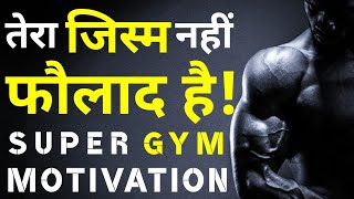#JeetFix: Hardest Gym Motivational Video in Hindi | Inspiration for Exercise, Bodybuilding, Fitness