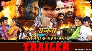 Sajna Mangiya Sajai Dai Hamar | Official Trailer | Arvind Akela(Kallu Ji) | Neha Shri