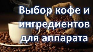 Выбор ингредиентов для вендинга!  Какое кофе использовать?(, 2017-02-28T09:31:58.000Z)