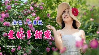 愛你多甜蜜 紅薔薇(牽著你的手永遠不分離)