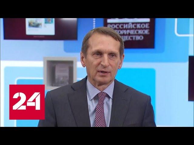 Сергей Нарышкин: в деле Скрипалей британцы прикрывают ложь ложью - Россия 24 