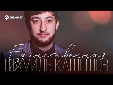 Шамиль Кашешов - Единственная | Премьера трека 2019