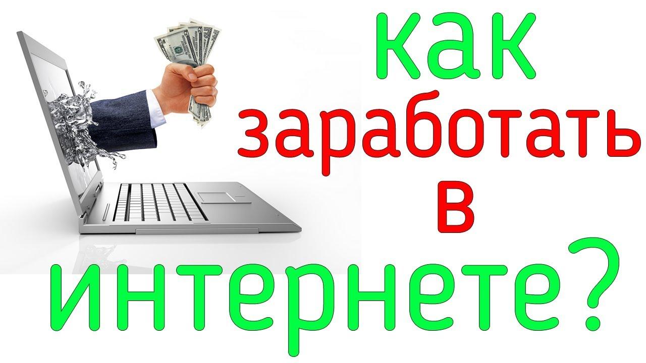 Заработок без вложений с выводом терра онлайн заработок