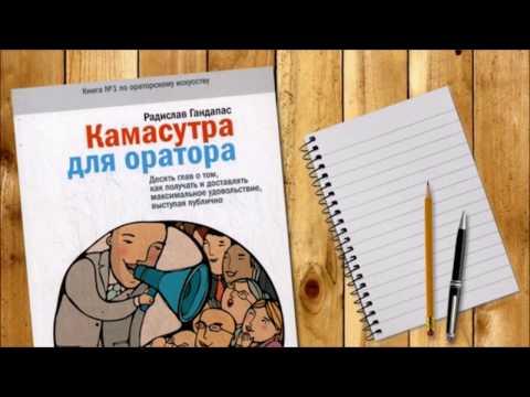 Биография Гандапаса Радислава