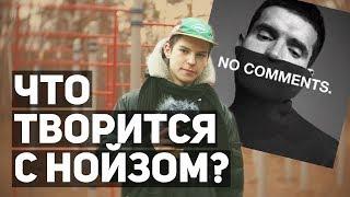 НОЙЗ И ЕГО НЕРАЗБЕРИХА NOIZE MC NO COMMENTS