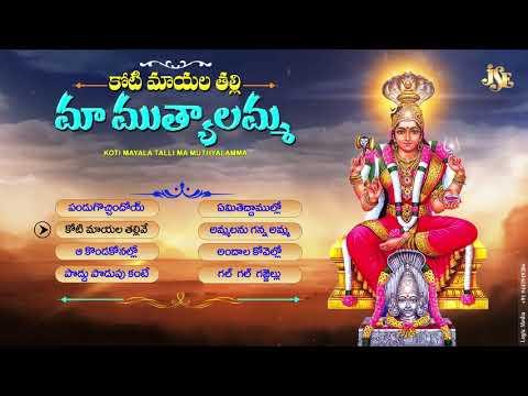 Kanupuru Muthyalamma Jathara    Kotimayalathalli Ma Muthyalamma    Jayasindoor Ammorlu Bhakthi   