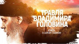 Травля Владимира Головина. О самом главном