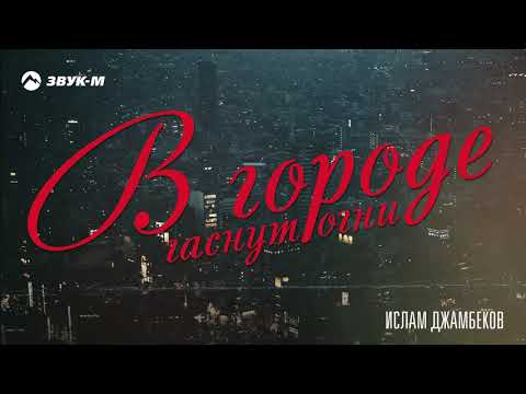 Ислам Джамбеков - В городе гаснут огни | Премьера трека 2019