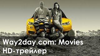 Удача Логана – Русский трейлер (2017, HD)