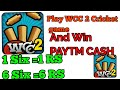 Play WCC 2 Cricket Game and earn PAYTM CASH free play more get more