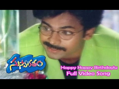 Happy Happy Birthdaylu Full Video Song | Suswagatham | Pawan Kalyan | Devayani | ETV Cinema