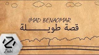 Imad Benaomar - Kissa Twila ( Video Lyrics ) عماد بنعمر - قصة طويــــلة