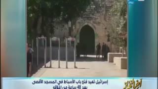 اخر النهار | إسرائيل تعيد فتح باب الأسباط فى المسجد الأقصى بعد 48 ساعه من إغلاقه