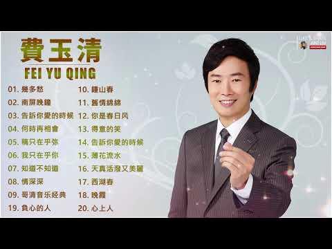 【費玉清 - Fei Yu Ching】費玉清最着名的歌曲《南屏晚鐘 / 告訴你愛的時候 / 我只在乎你 / 知道不知道》老歌会勾起往日的回忆 ❤ Best Songs Of Fei Yu Ching
