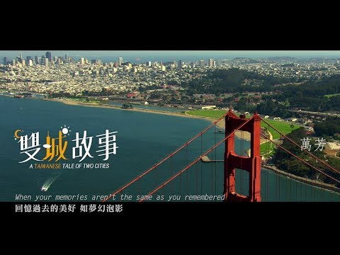 "A Taiwanese Tale of Two Cities"" Offers Wholesome Cross"
