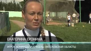 Софтбол. Чемпионат России