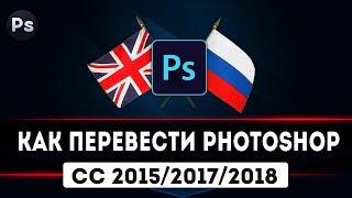 Как перевести Adobe Photoshop CC 2015, 2017 и 2018