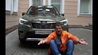 Новый Subaru Forester. Вы увидите его первыми.