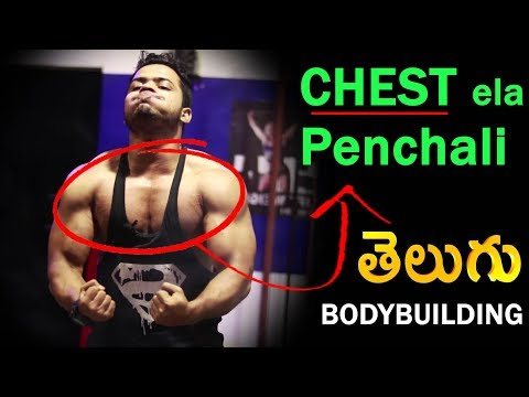 Chest ela penchali , how to grow chest Telugu bodybuilding tips by Krish