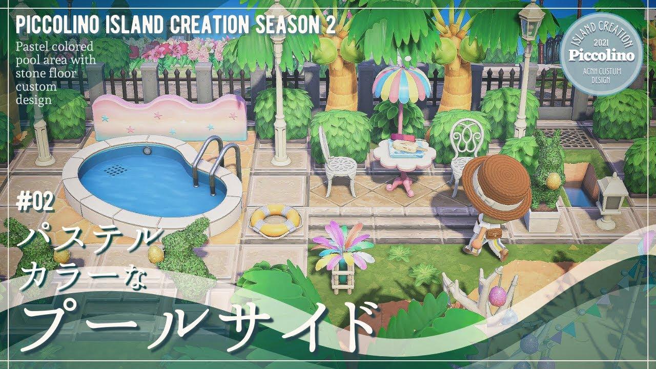 【あつ森・島クリ】パステルカラーなプールサイドを制作する【ACNH】Island Creation of Pastel Colored Poolside