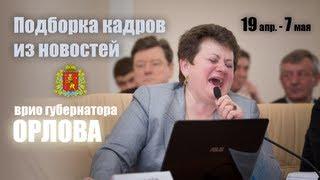 Подборка кадров из новостей - врио губернатора Орлова