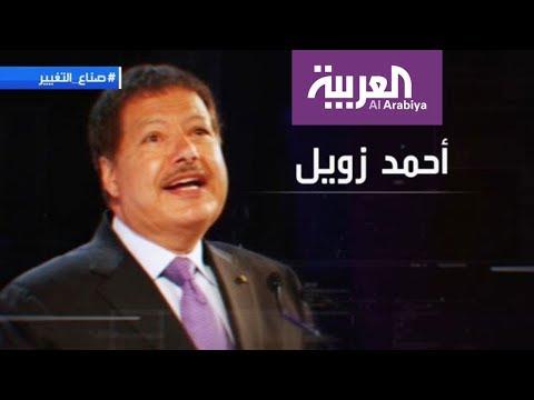 صناع التغيير | أحمد زويل .. الرؤية الثاقبة  - نشر قبل 2 ساعة