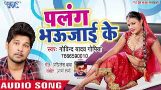 Govind Gopiya का नया सबसे हिट लोकगीत 2019 - Palang Bhoujai Ke - Bhojpuri Song