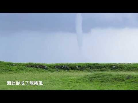 【大自然奇景】東吉水龍捲