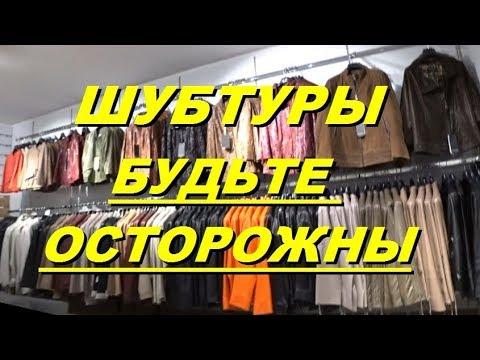 Турция шубтур. Шубы и кожаные куртки в Анталии. Зимняя одежда в Турции